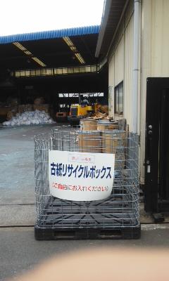 藤沢工場 8:00~17:00設置