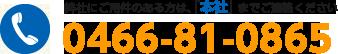 弊社にご用件のある方は、「本社」までご連絡ください TEL:0466-81-0865